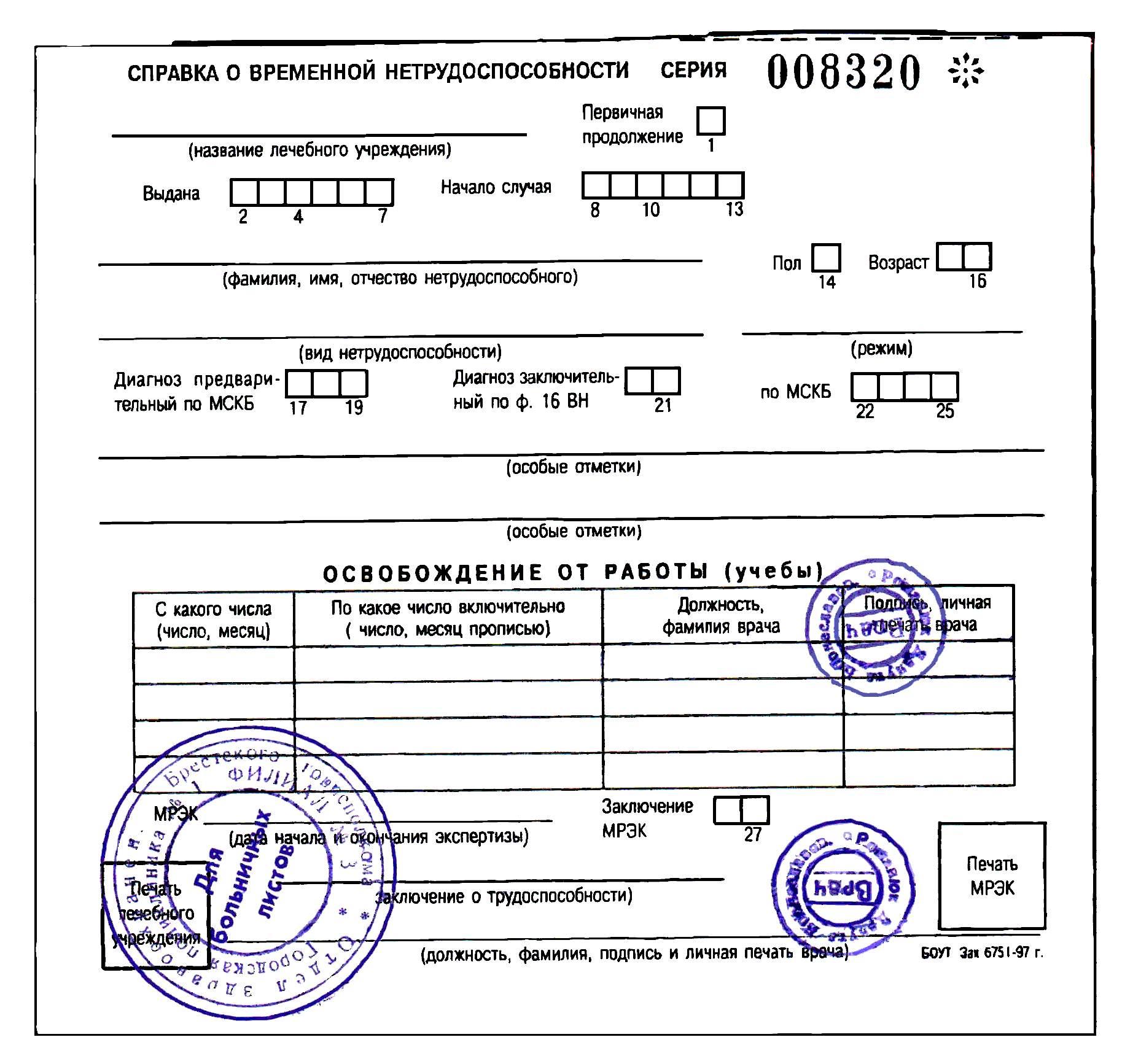 Справочник По Ассемблеру